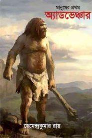 মানুষের প্রথম অ্যাডভেঞ্চার – হেমেন্দ্রকুমার রায়