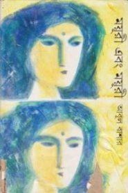 ময়ূরী এবং ময়ূরী – আবুল বাশার
