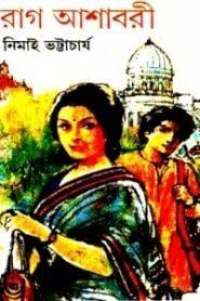 রাগ আশাবরী – নিমাই ভট্টাচার্য