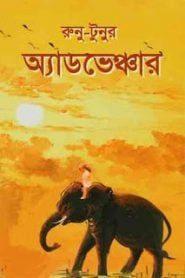 রুনু টুনুর অ্যাডভেঞ্চার – হেমেন্দ্রকুমার রায়