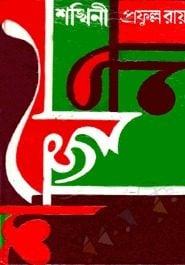 শঙ্খিনী – প্রফুল্ল রায়
