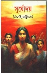 সূর্যোদয় – নিমাই ভট্টাচার্য