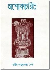 অশোকচরিত – অমুল্যচন্দ্র সেন