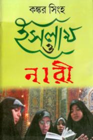 ইসলাম ও নারী – কঙ্কর সিংহ