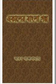 একালের বাংলা গল্প – বরেন গঙ্গোপাধ্যায়