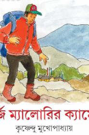 জর্জ ম্যালোরির ক্যামেরা – কৃষ্ণেন্দু মুখোপাধ্যায়