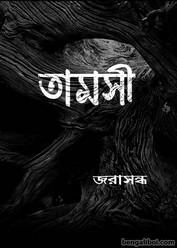 তামশা – জরাসন্ধ