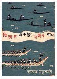 তিতাস একটি নদীর নাম – অদ্বৈত মল্লবর্মণ