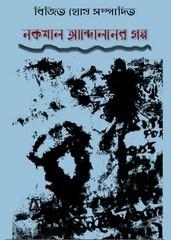নকশাল আন্দোলনের গল্প – বিজিত ঘোষ
