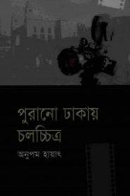 পুরানো ঢাকায় চলচ্চিত্র – অনুপম হায়াৎ