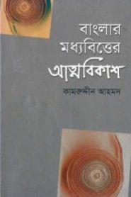 বাংলার মধ্যবিত্তের আত্মবিকাশ – কামরুদ্দীন আহমদ