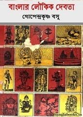 বাংলার লৌকিক দেবতা – গোপেন্দ্রকৃষ্ণ বসু