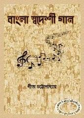 বাংলা স্বদেশী গান – গীতা চট্টোপাধ্যায়