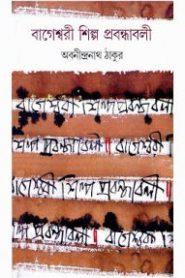 বাগেশ্বরী শিল্প-প্রবন্ধাবলী – অবনীন্দ্রনাথ ঠাকুর