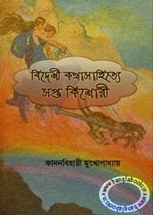 বিদেশী কথাসাহিত্যে সপ্ত কিশোরী – কাননাবিহারী মুখোপাধ্যায়