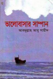 ভালোবাসার সাম্পান – আবদুল্লাহ আবু সায়ীদ