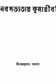 মানবসভ্যতায় কুমারীবলি – দীনেন্দ্রকুমার সরকার