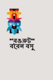 রঙরুট – বরেন বসু