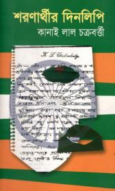 শরণার্থীর দিনলিপি – কানাই লাল চক্রবত্তী