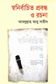 স্বনির্বাচিত প্রবন্ধ ও রচনা – আবদুল্লাহ আবু সায়ীদ