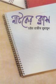 নাটকের ক্লাস – ড: রাজীব হুমায়ুন
