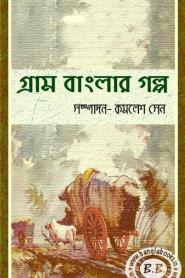 গ্রাম বাংলার গল্প – কমলেশ সেন