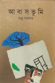 আবাস ভূমি – মনজু সরকার