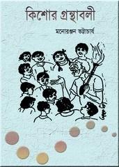 কিশোর গ্রন্থাবলী – মনোরঞ্জন ভট্টাচার্য