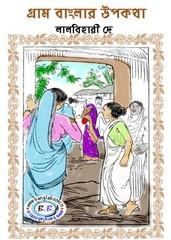 গ্রাম বাংলার উপকথা – লালবিহারী দে