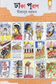 ঢাকা পুরাণ – মীজানুর রহমান
