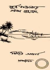পূর্ব বাঙলার গল্প সংগ্রহ – মিহির আচার্য