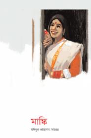 মাঙ্কি – মঈনুল আহসান সাবের